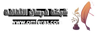 www.omferas.com